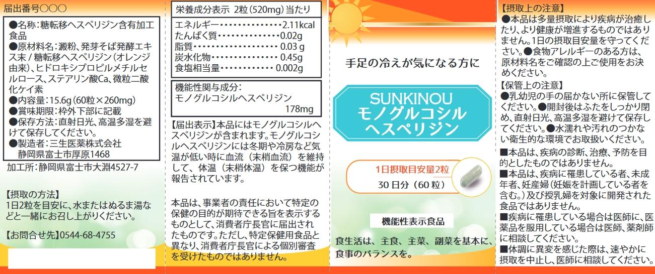SUNKINOU(サンキノウ) モノグルコシルヘスペリジン