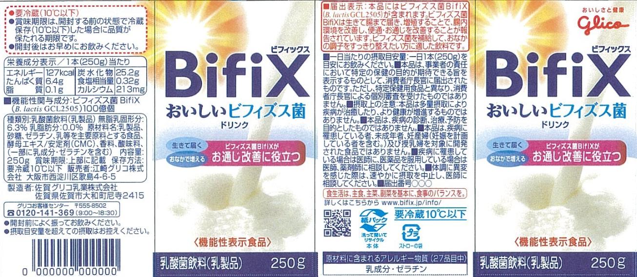 BifiX(ビフィックス)おいしいビフィズス菌ドリンク
