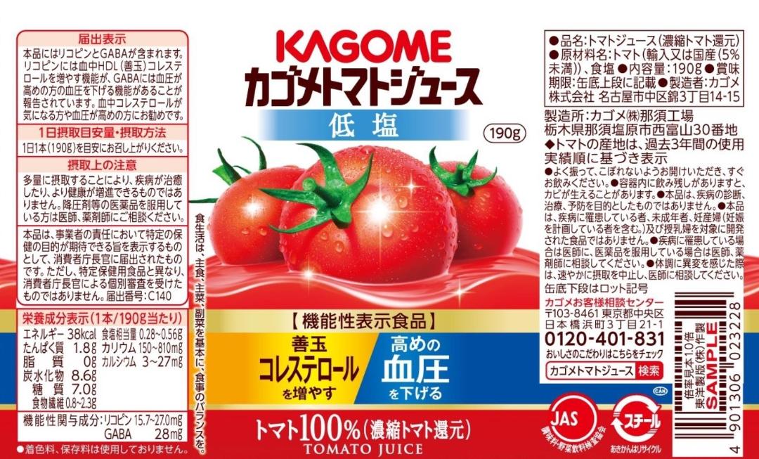 KAGOME(カゴメ)カゴメトマトジュース低塩190g