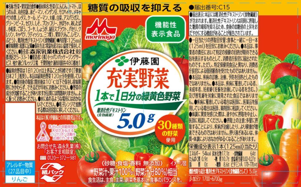充実野菜 1本で1日分の緑黄色野菜