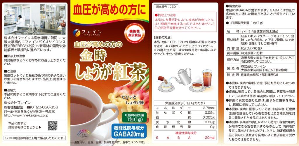 血圧が高めの方の金時しょうが紅茶