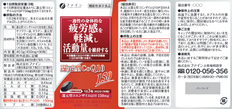 還元型CoQ10(コエンザイムキューテン)150