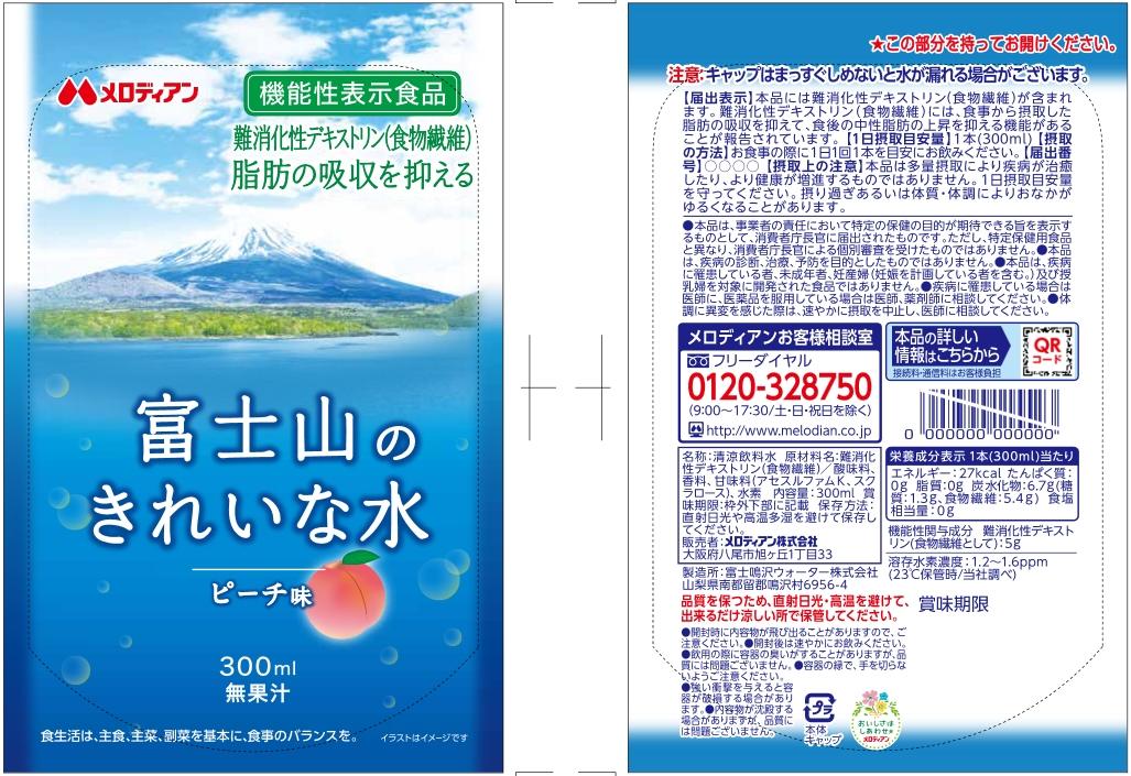 富士山のきれいな水 ピーチ味