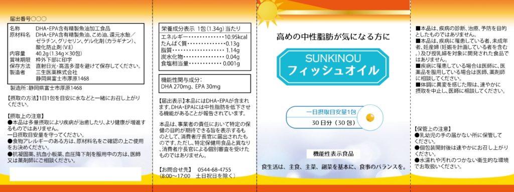 SUNKINOU(サンキノウ) フィッシュオイル