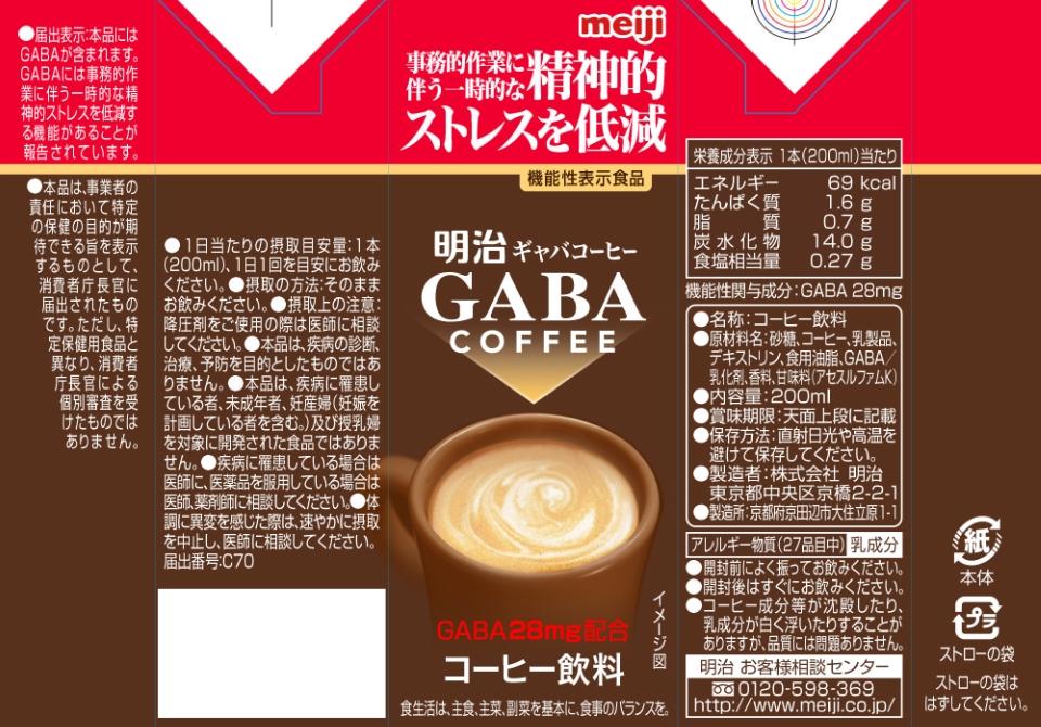 明治 GABA COFFEE(ギャバコーヒー)