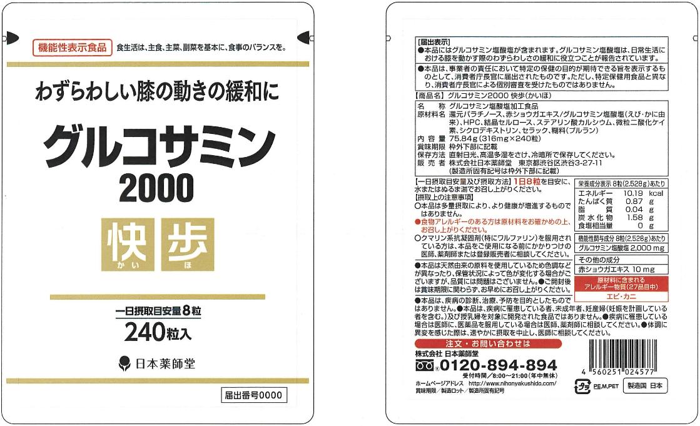 グルコサミン2000 快歩(かいほ)