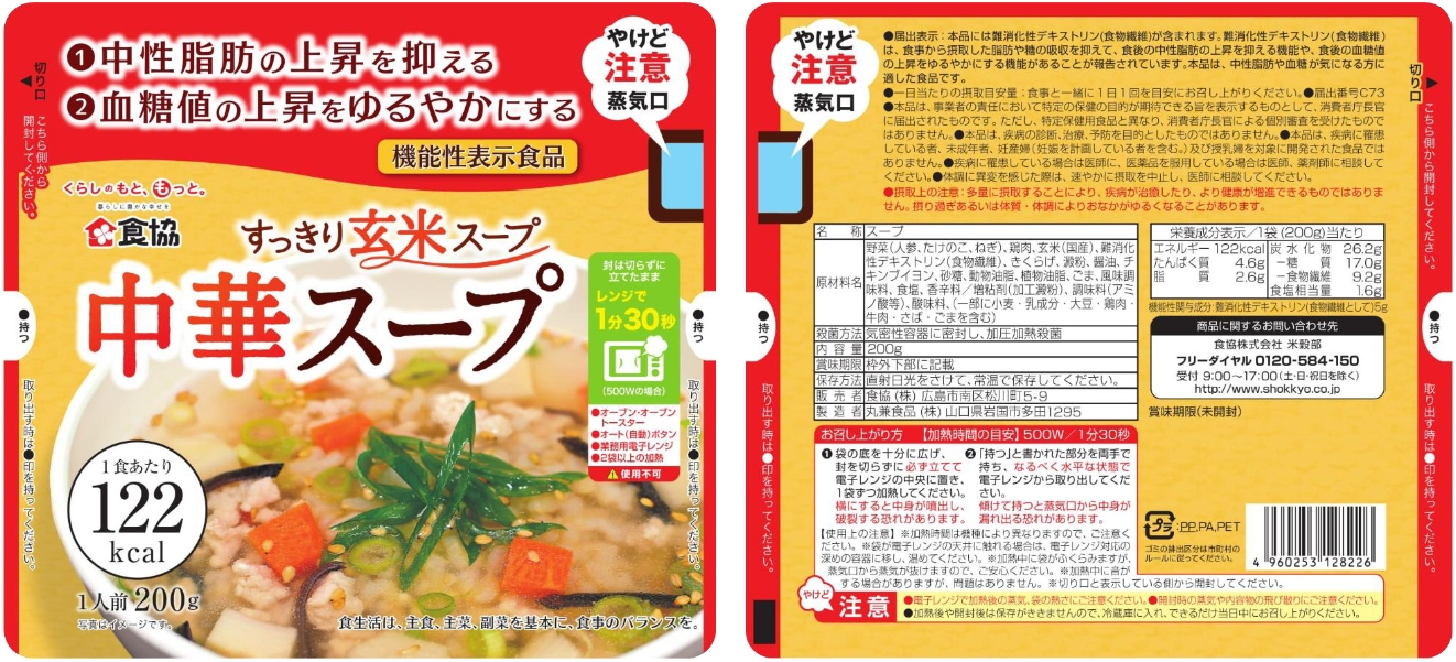 すっきり玄米スープ 中華スープ