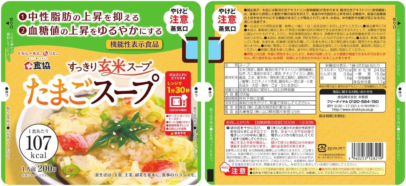 すっきり玄米スープ たまごスープ