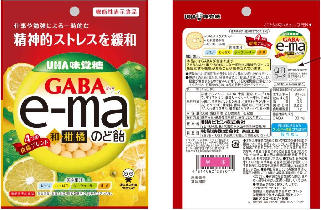 e-ma(イーマ)のど飴 GABA(ギャバ) 和柑橘