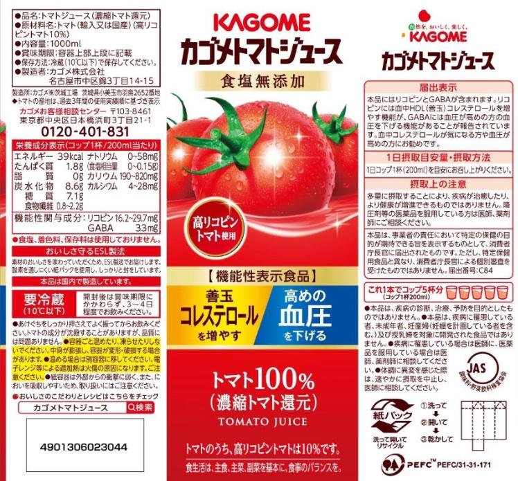 KAGOME(カゴメ)カゴメトマトジュース高リコピントマト使用食塩無添加