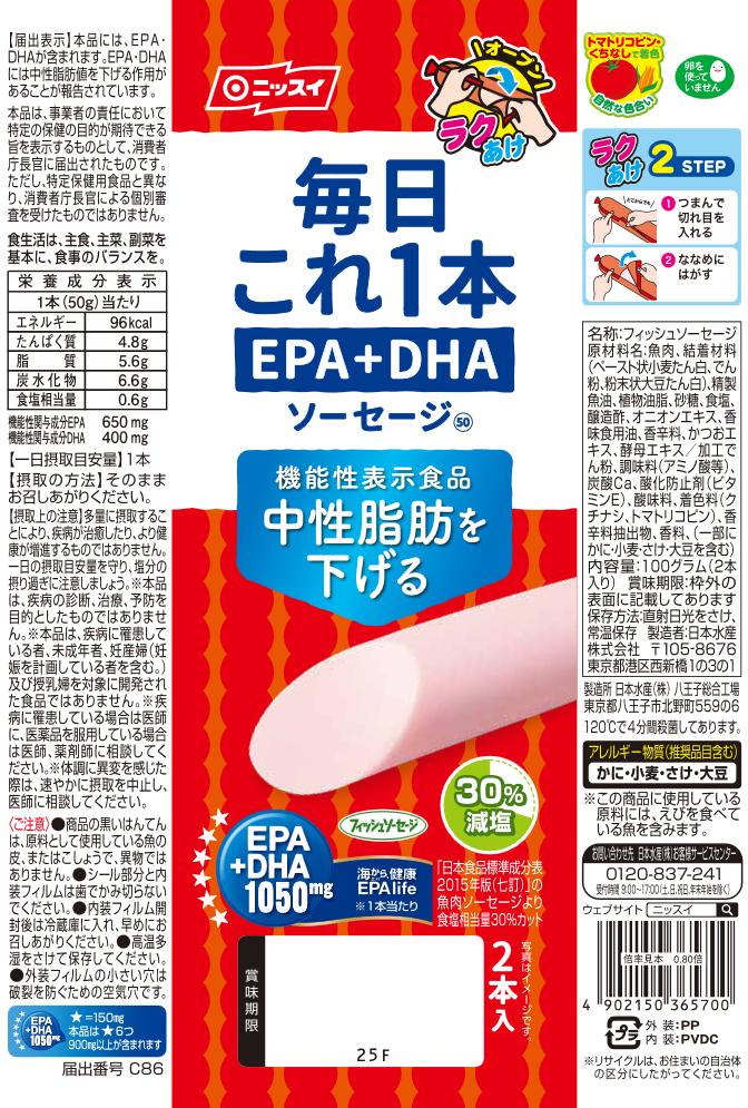 毎日これ1本EPA(イーピーエー)+DHA(ディーエイチエー)ソーセージ50