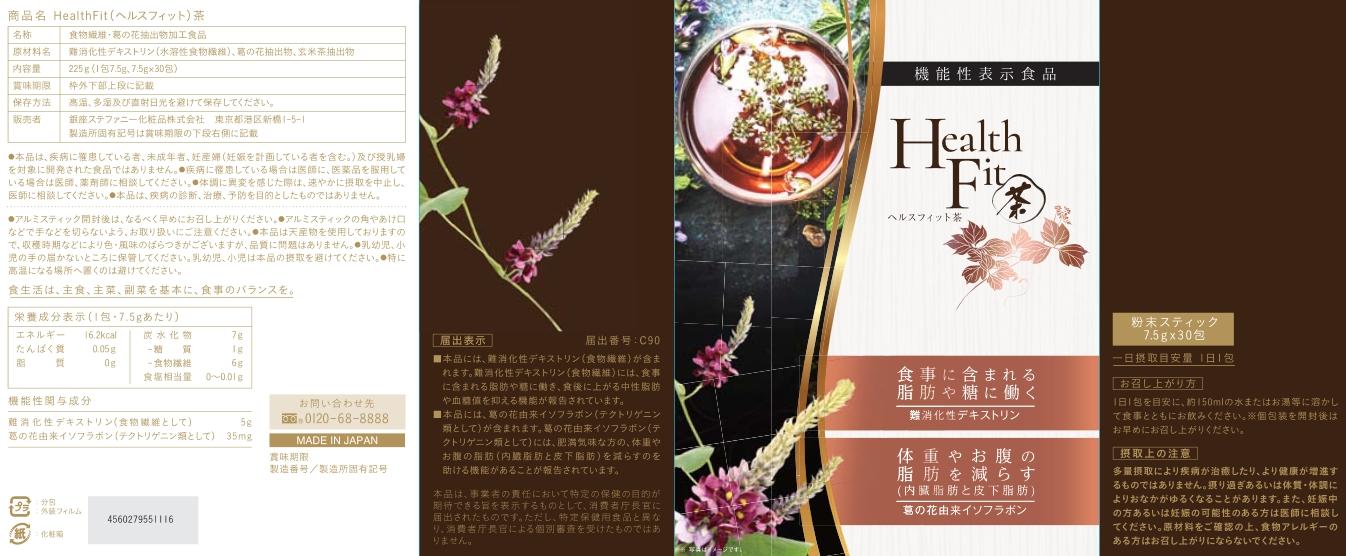 HealthFit(ヘルスフィット)茶