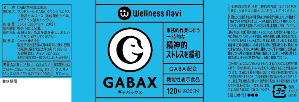 GABAX(ギャバックス)