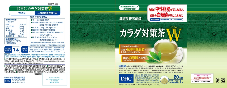 DHC カラダ対策茶W