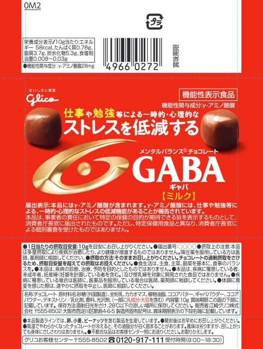 メンタルバランスチョコレートGABA(ギャバ)<ミルク> 小袋