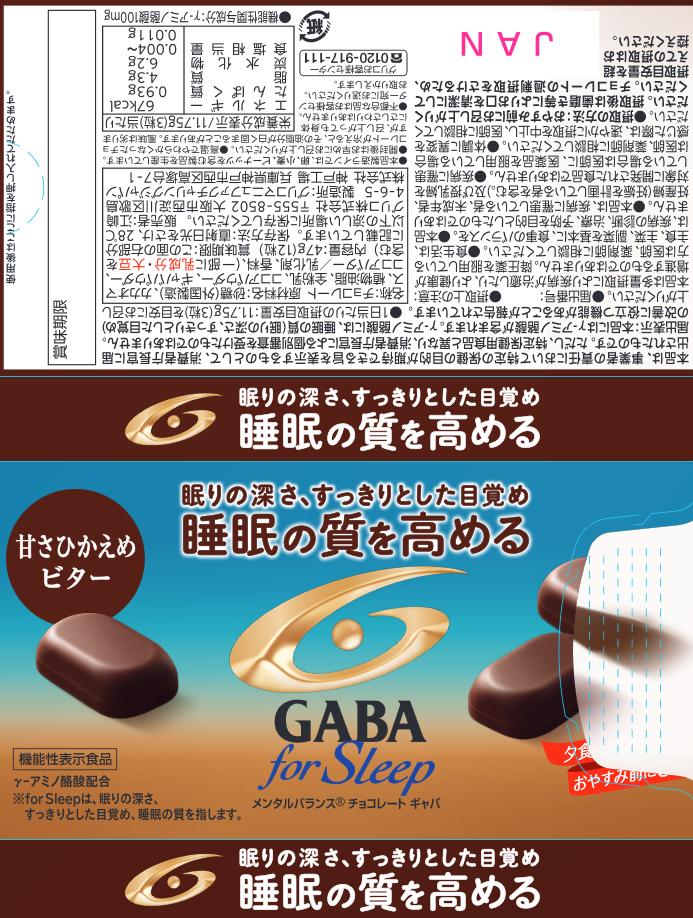メンタルバランスチョコレートGABA(ギャバ)for Sleep(フォースリープ)<甘さひかえめビター>