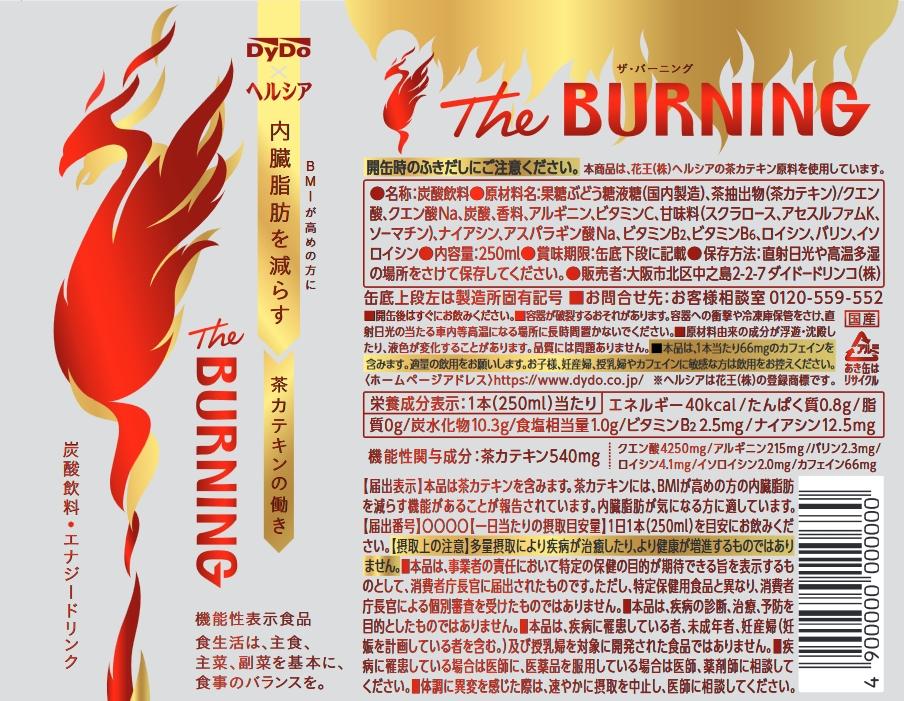 The BURNING(ザ・バーニング)