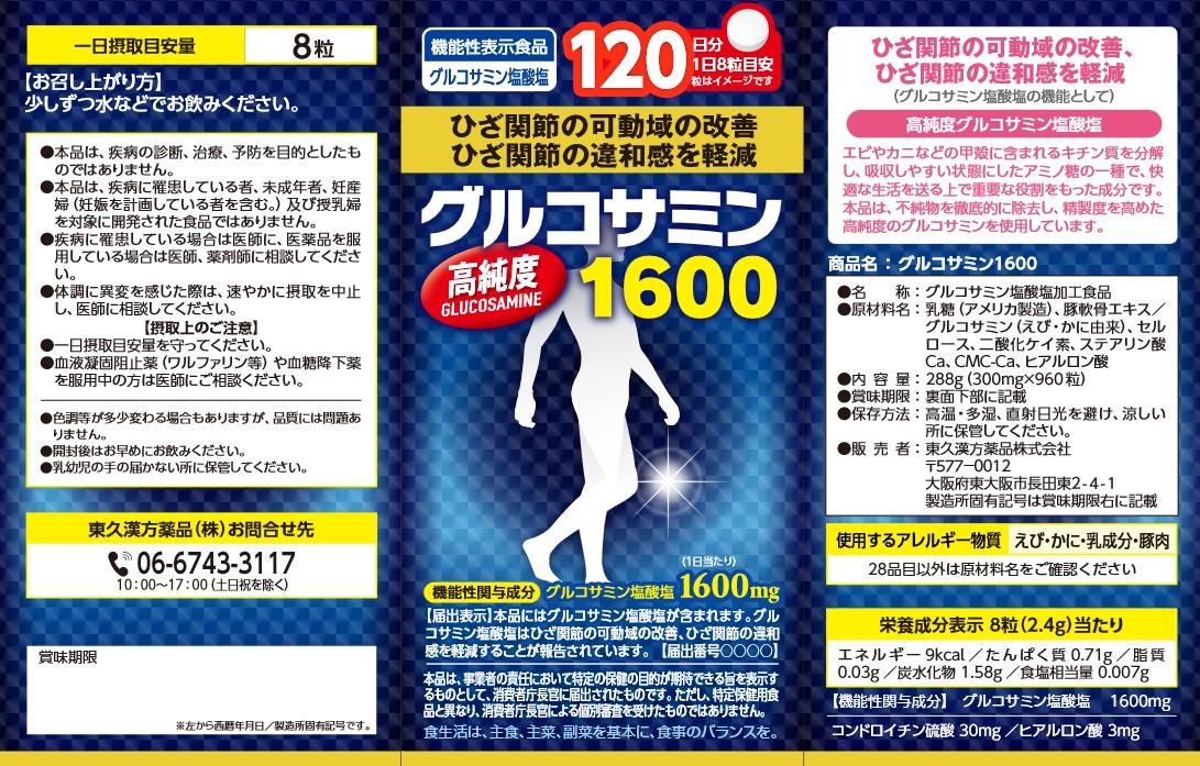 グルコサミン1600