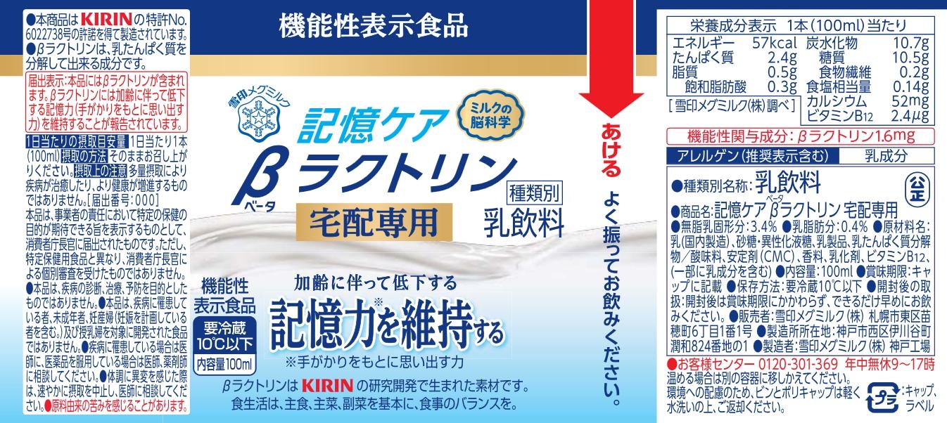 記憶ケアβ(ベータ)ラクトリン宅配専用 100ml