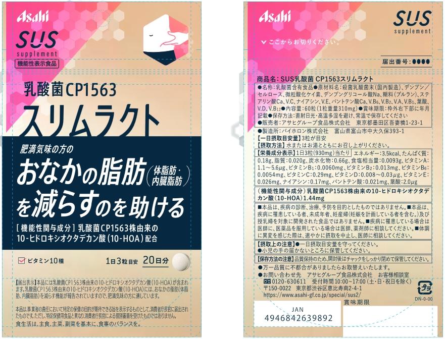 SUS(エスユーエス) 乳酸菌CP(シーピー)1563スリムラクト