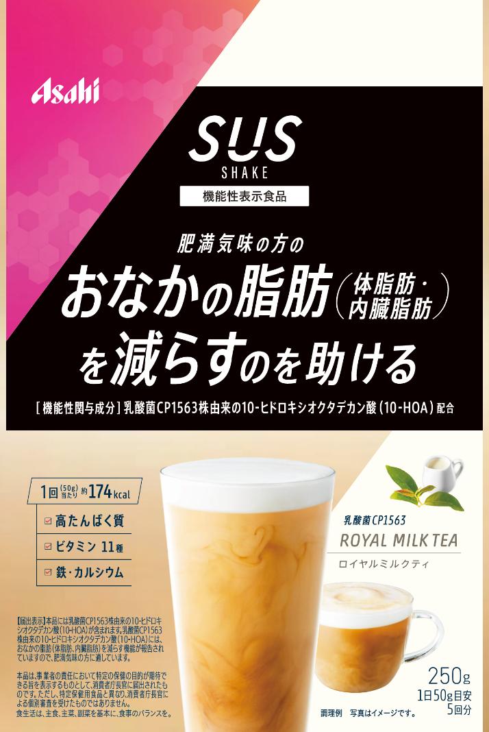 SUS(エスユーエス) 乳酸菌CP(シーピー)1563シェイクロイヤルミルクティ