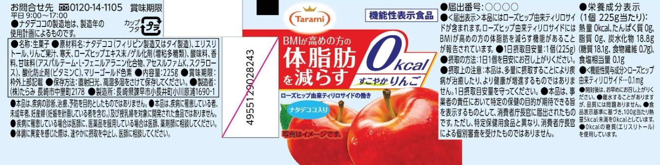 Tarami(タラミ) すこやかりんご0kcal(キロカロリー)