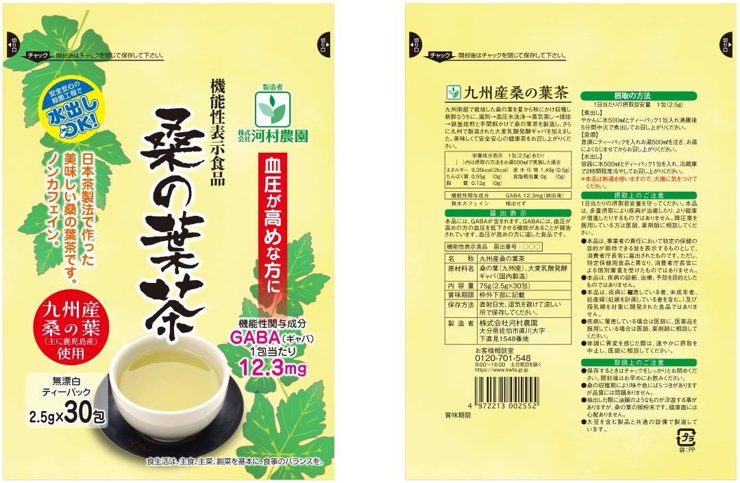 九州産桑の葉茶