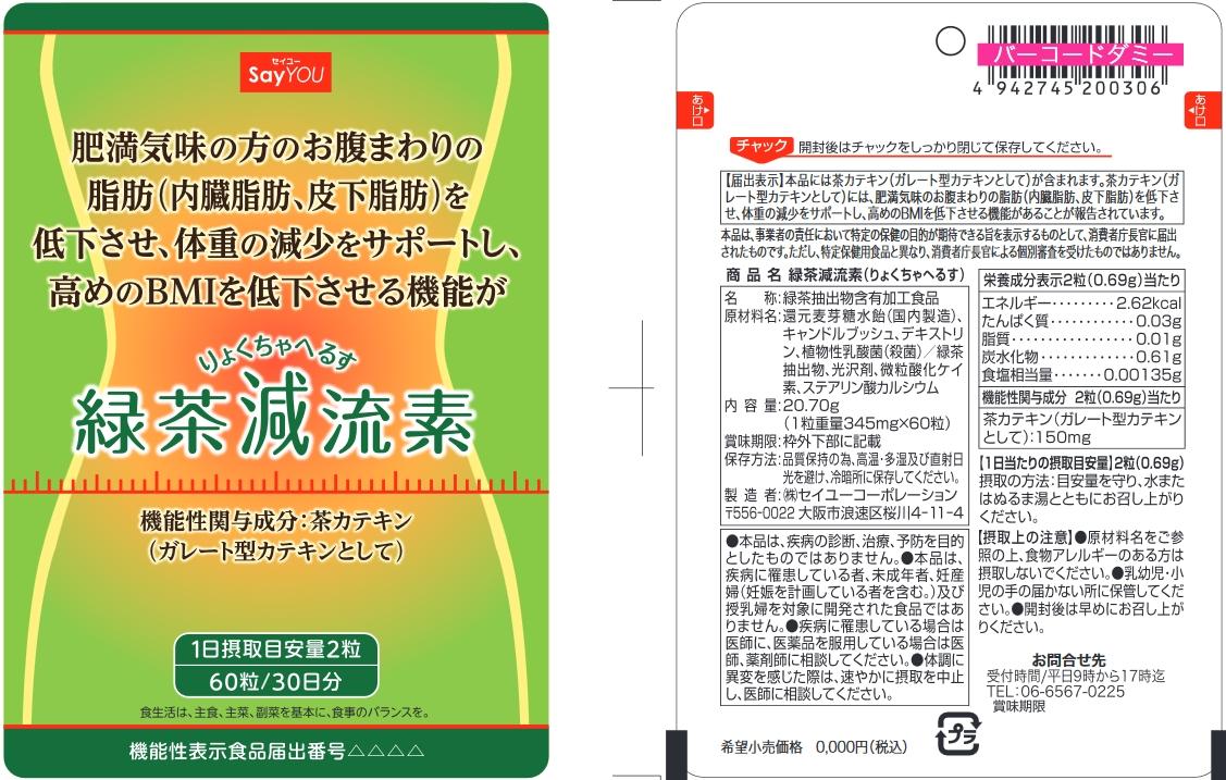緑茶減流素
