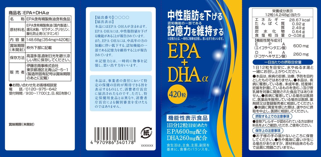 EPA+DHAα(イーピーエープラスディーエイチエーアルファ)