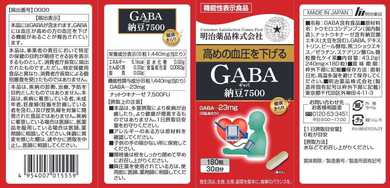 健康きらり GABA(ギャバ)納豆7500