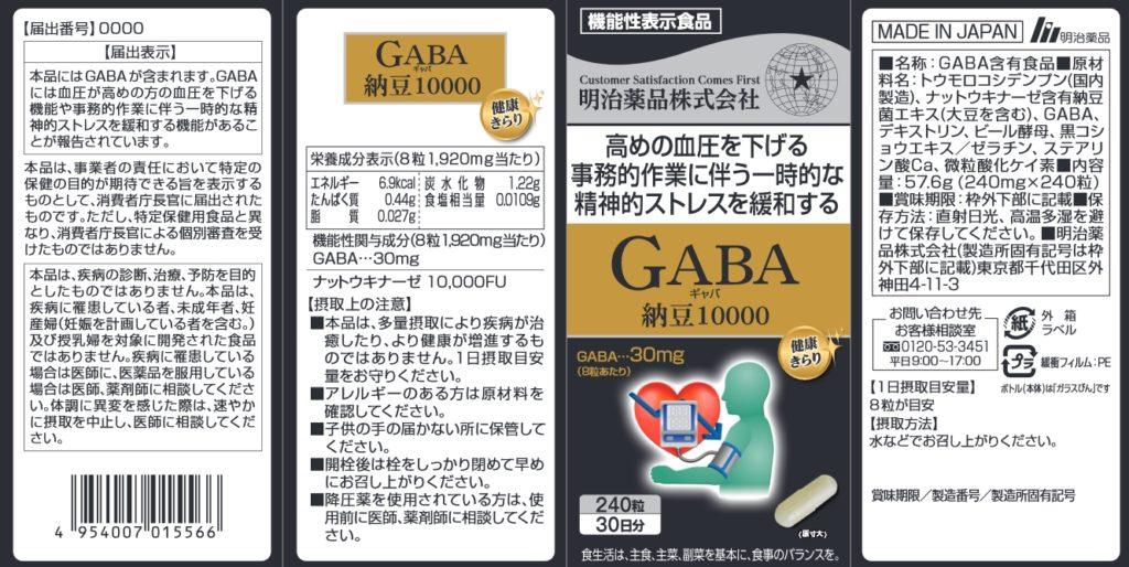 健康きらり GABA(ギャバ)納豆10000