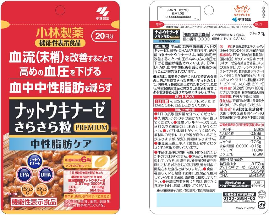 ナットウキナーゼさらさら粒プレミアム中性脂肪ケア