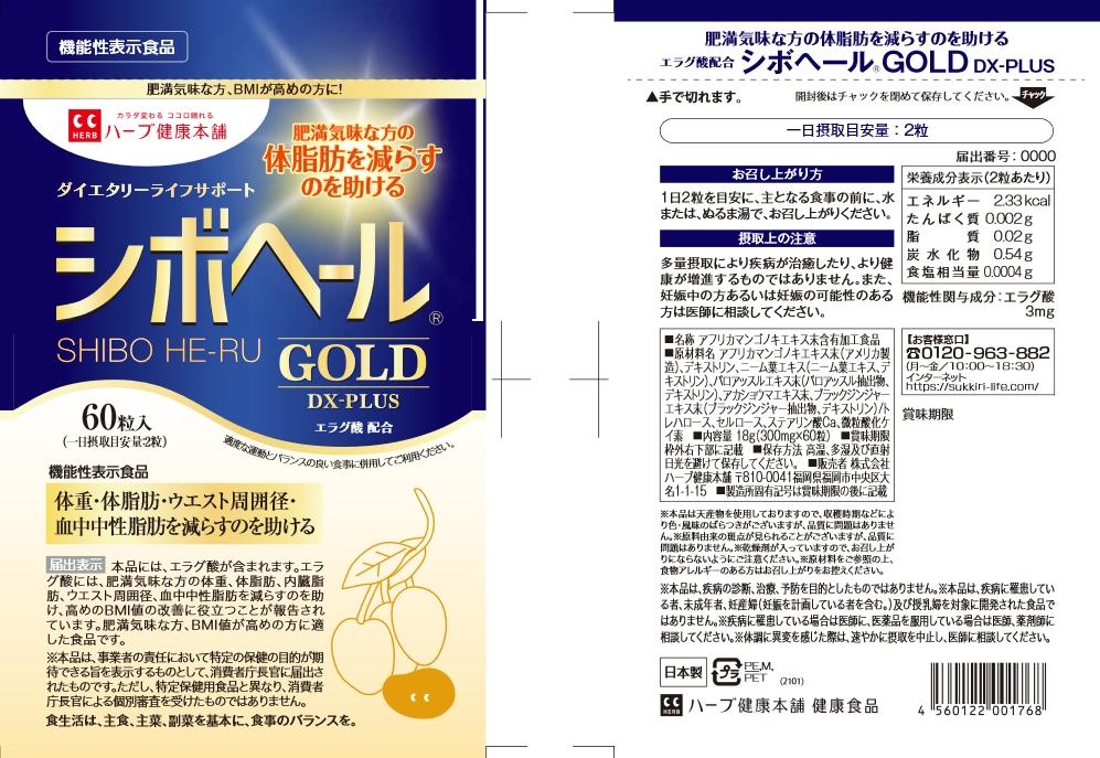 シボヘールGOLD DX-PLUS(ゴールド ディーエックス-プラス)