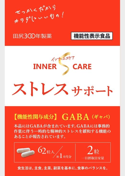 INNER S CARE(インナーエスケア) ストレスサポート