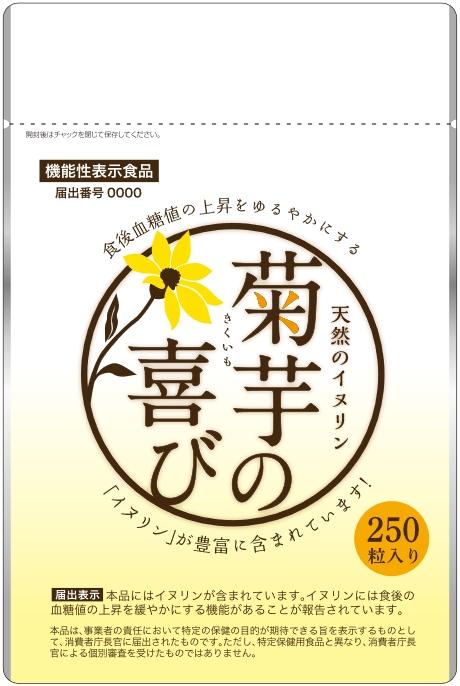 菊芋の喜び(粒)