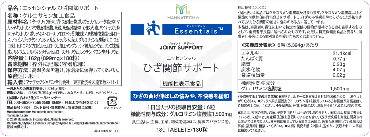エッセンシャル ひざ関節サポート