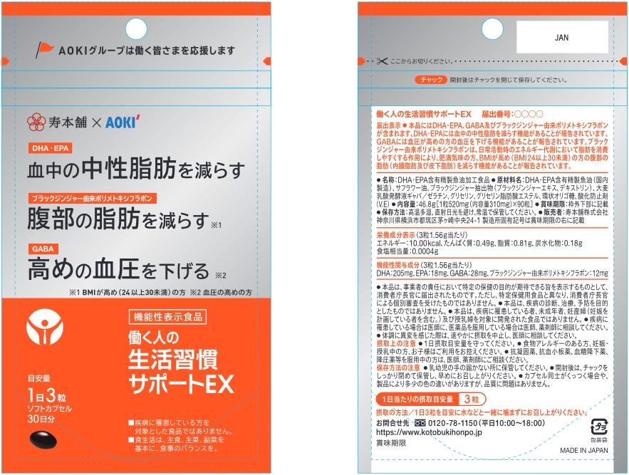 働く人の生活習慣サポートEX(イーエックス)