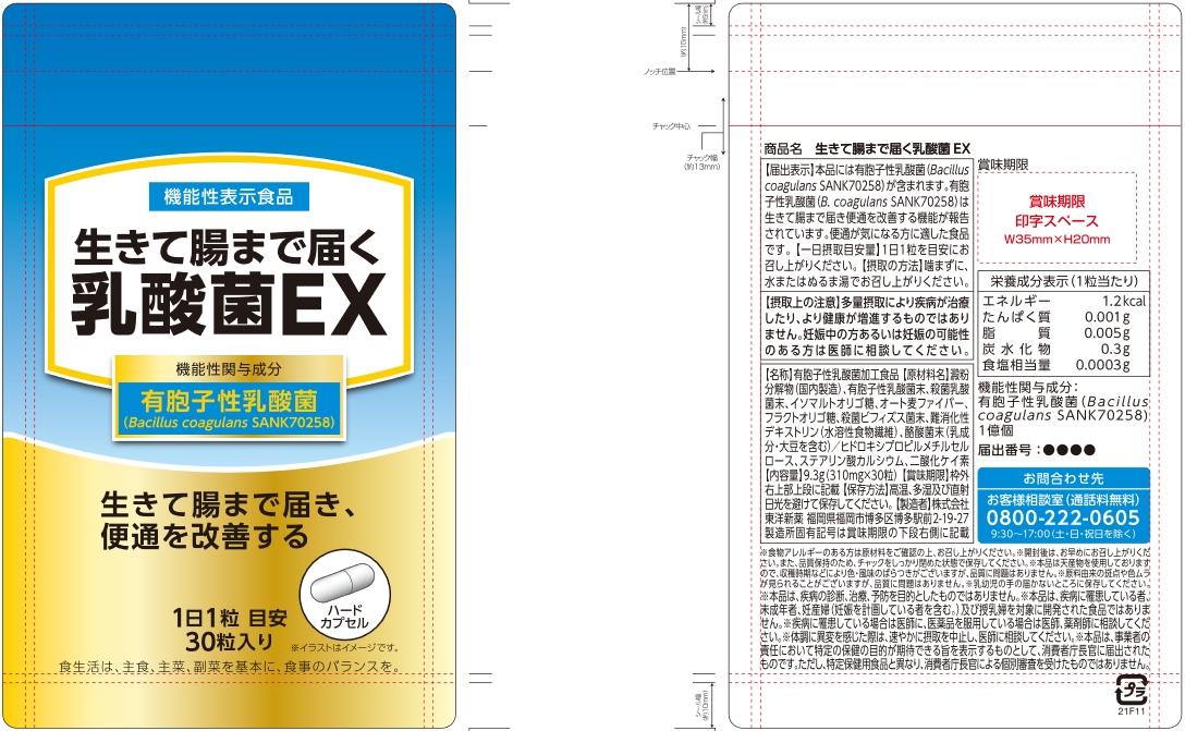 生きて腸まで届く乳酸菌EX(イーエックス)