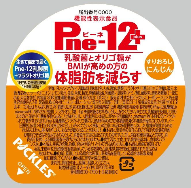 Pne-12+(ピーネジュウニプラス)すりおろしにんじんドレッシング