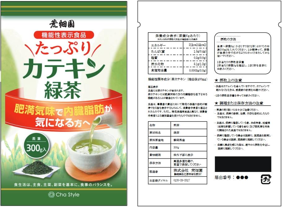 たっぷりカテキン緑茶(茶葉)