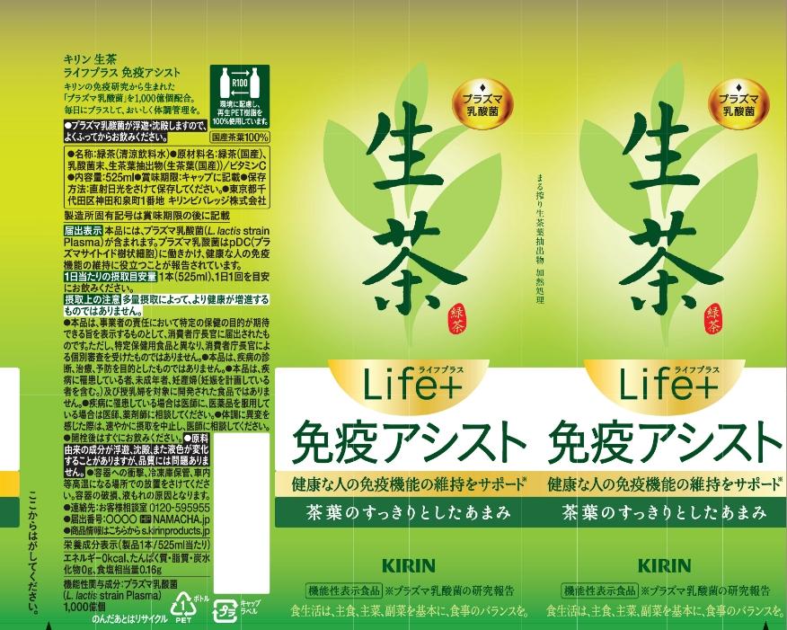 キリン 生茶 ライフプラス 免疫アシスト