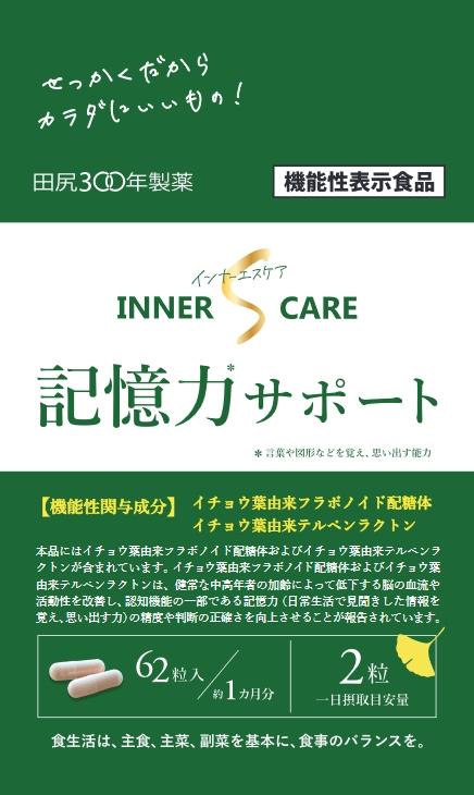 INNER S CARE(インナーエスケア) 記憶力サポート