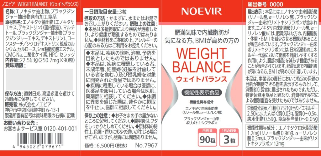 ノエビア WEIGHT BALANCE (ウェイトバランス)