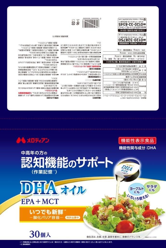 DHAオイルEPA+MCT(ディーエイチエーオイルイーピーエープラスエムシーティー)