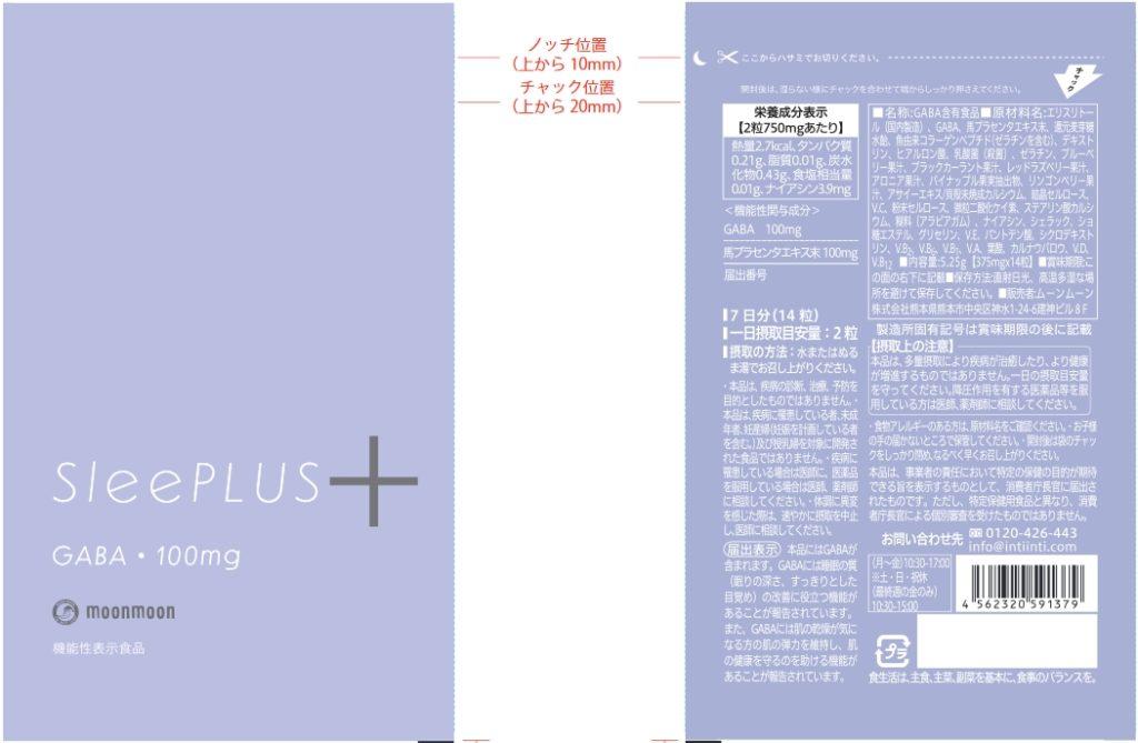 SleePLUS+ (スリープラス)