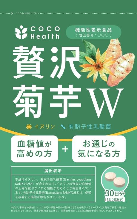 贅沢菊芋W