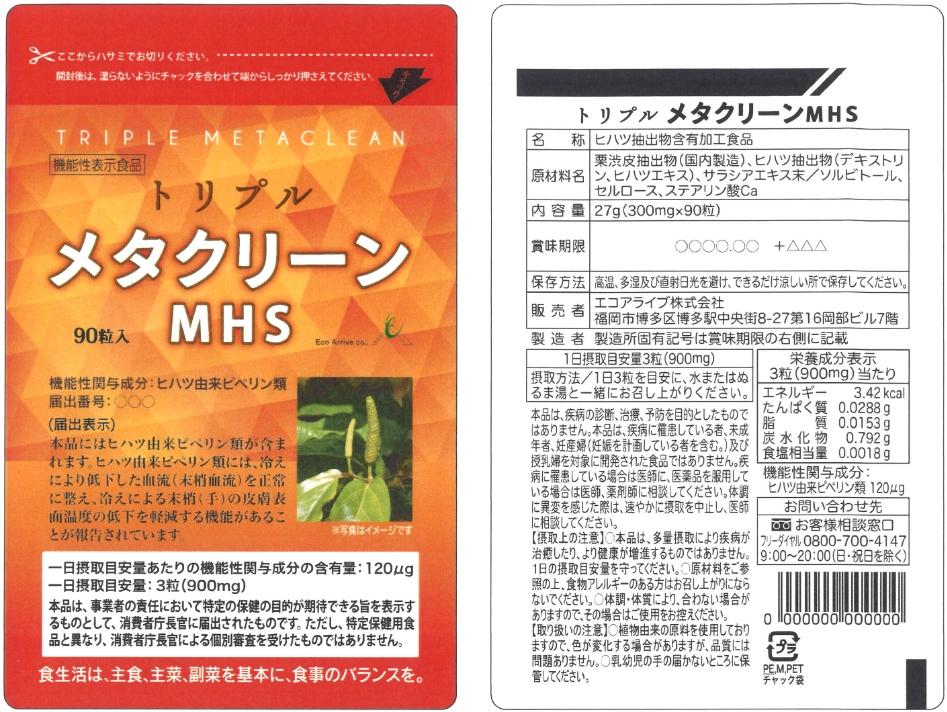 トリプルメタクリーンMHS(エムエイチエス)