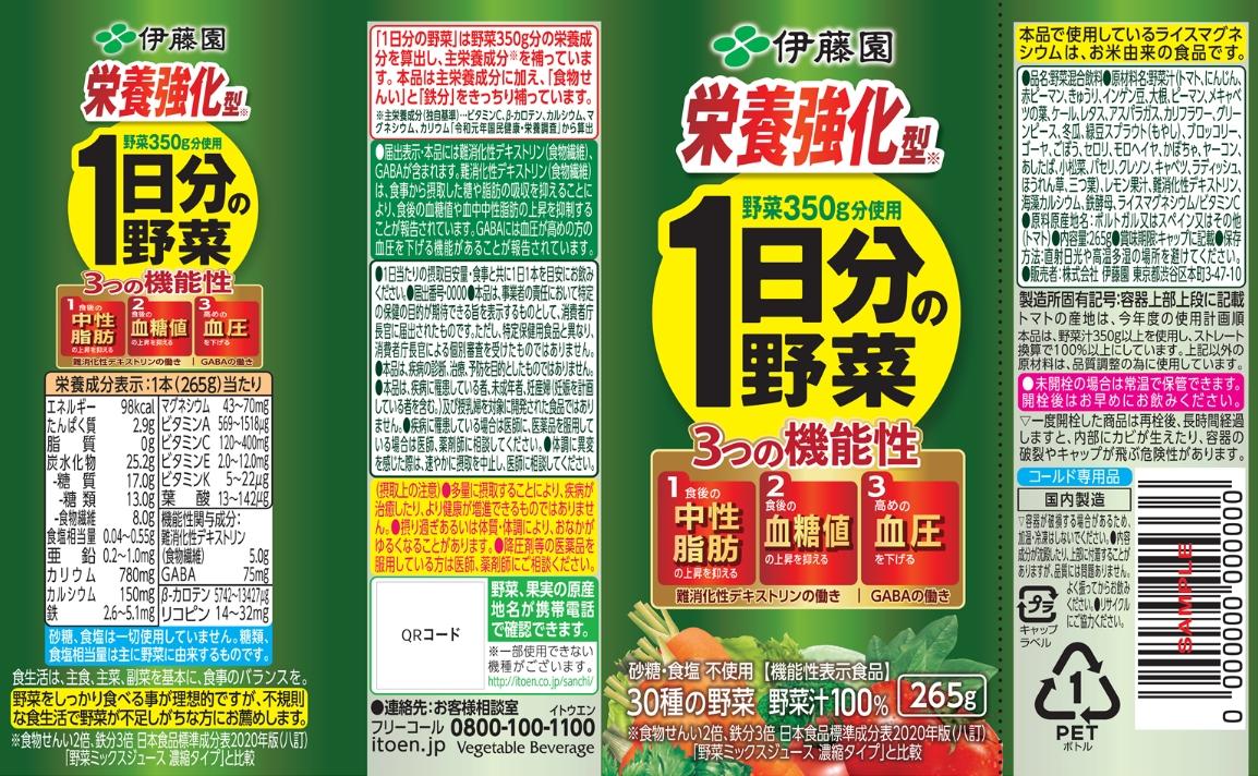 1日分の野菜 265g