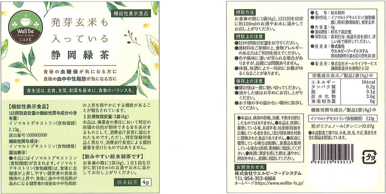 発芽玄米も入っている静岡緑茶