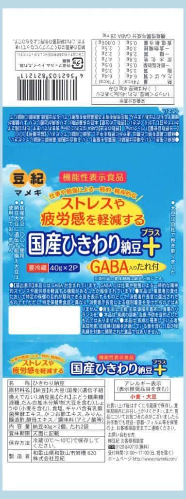 ひきわり納豆+(プラス)